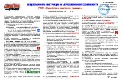 инструкция по пожарной безопасности скачать narod